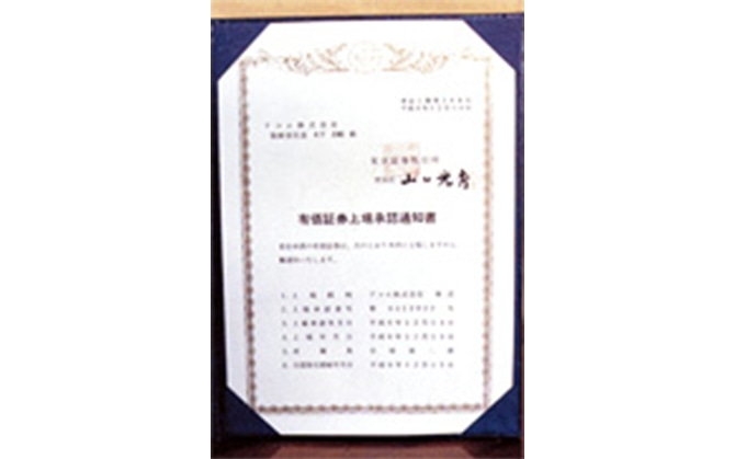 Approval notice of securities listing (December 15, 1994)